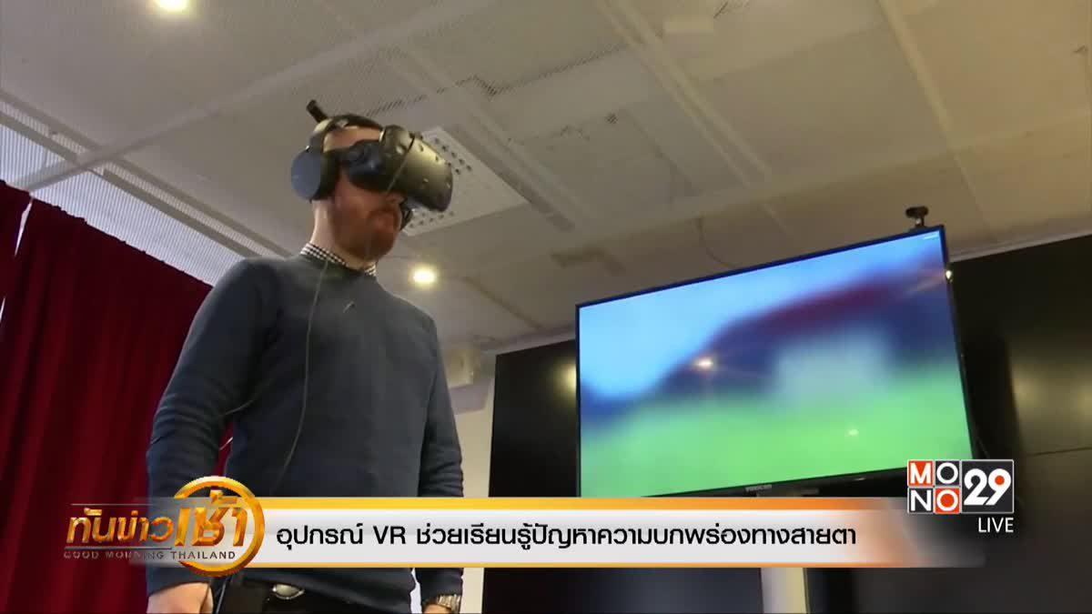 อุปกรณ์ VR ช่วยเรียนรู้ปัญหาความบกพร่องทางสายตา