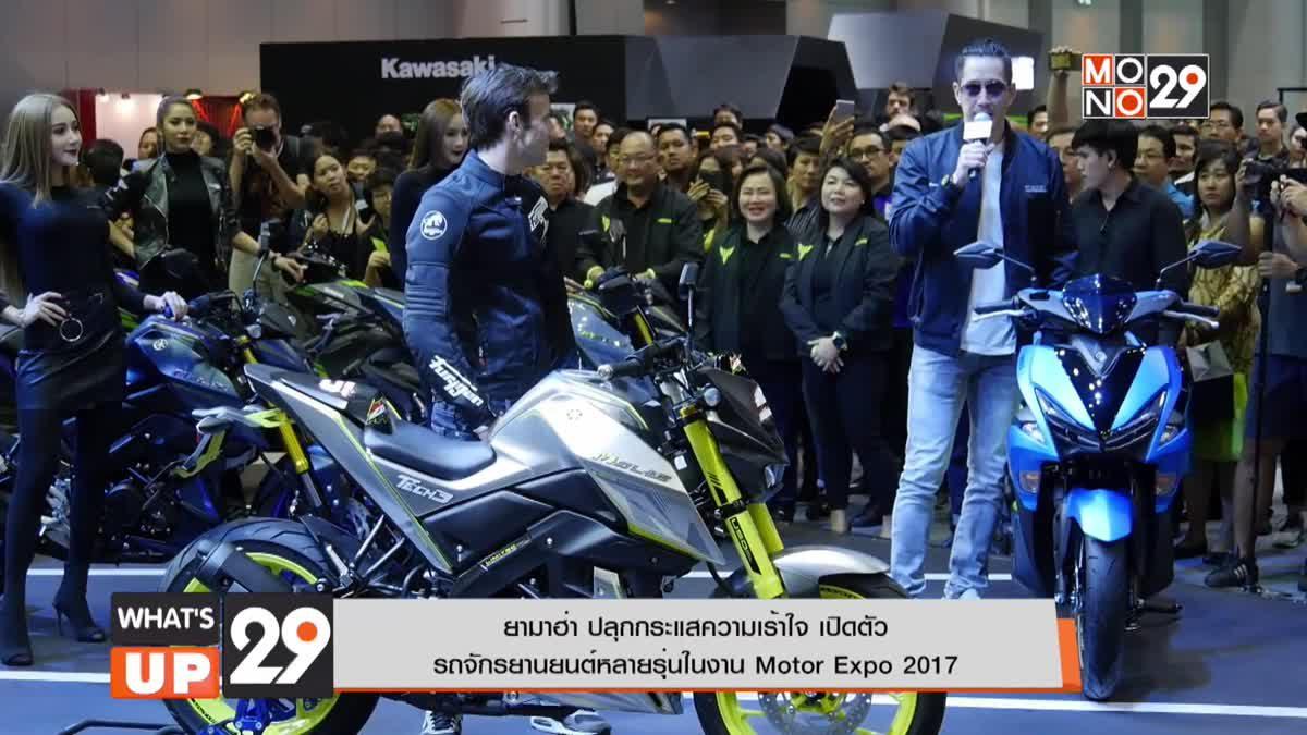 ยามาฮ่า ปลุกกระแสความเร้าใจ เปิดตัวรถจักรยานยนต์หลายรุ่นในงาน Motor Expo 2017
