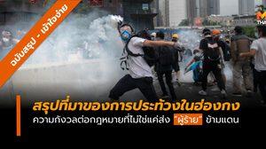 ทำไมชาวฮ่องกงต้องประท้วงกฎหมายส่งผู้ร้ายข้ามแดน