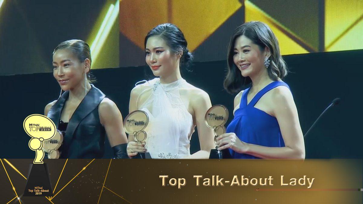 ประกาศรางวัลที่ 7 Top Talk-About Lady