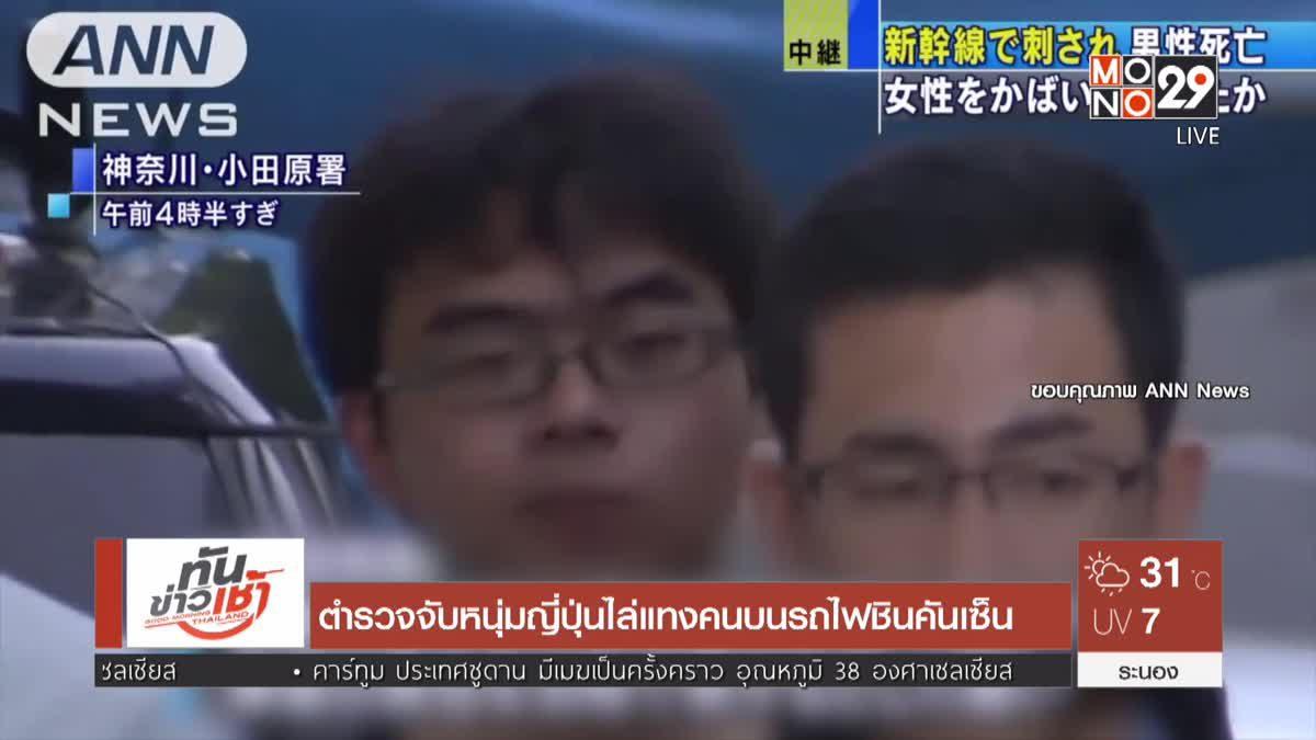 ตำรวจจับหนุ่มญี่ปุ่นไล่แทงคนบนรถไฟชินคันเซ็น