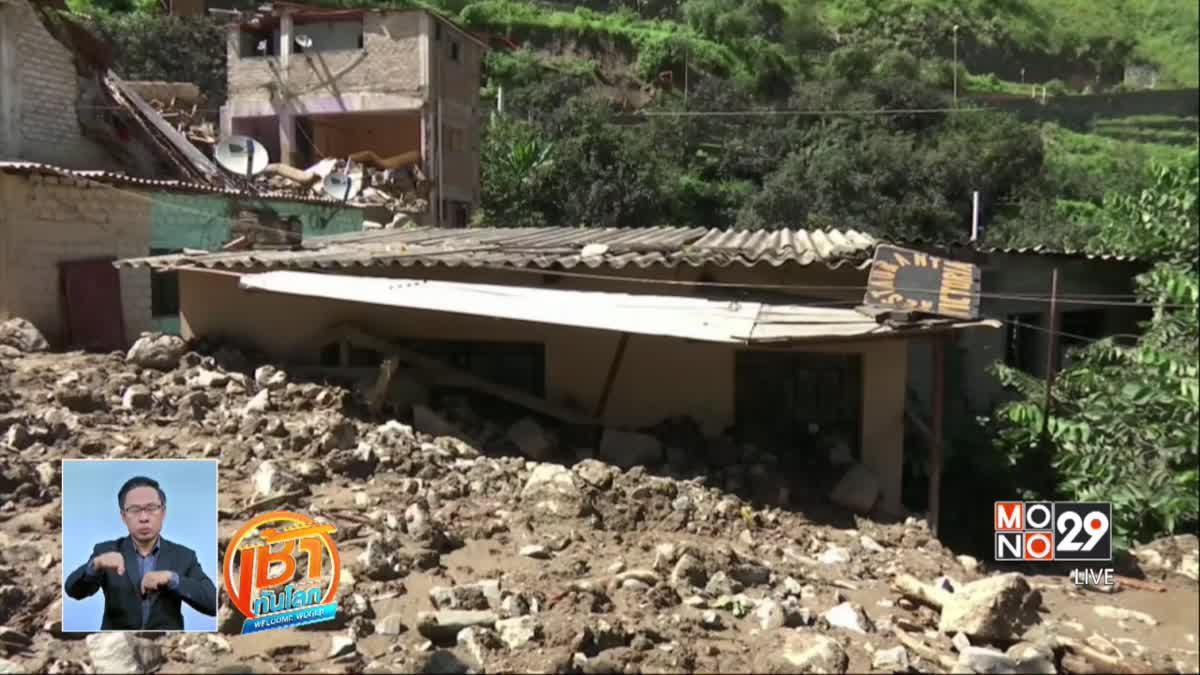 โคลนถล่มทับหมู่บ้านในเปรู