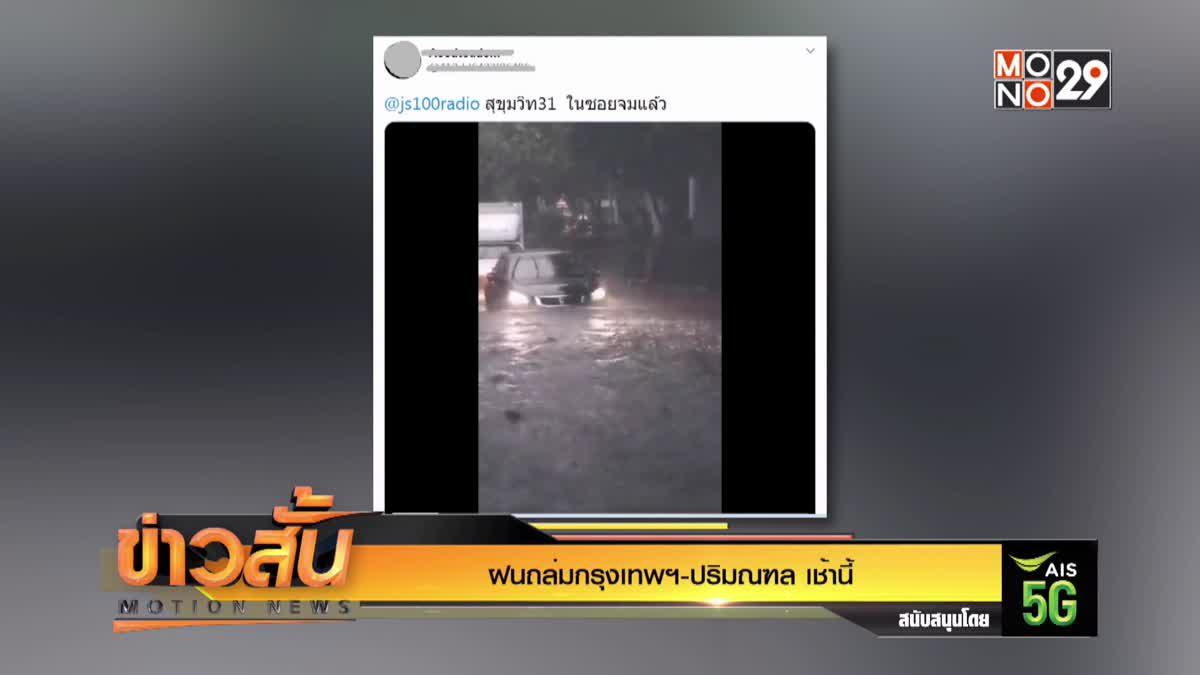 ฝนถล่มกรุงเทพฯ-ปริมณฑลเช้านี้