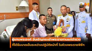ผู้แทนพระองค์ อัญเชิญดอกไม้และกระเช้าพระราชทาน แก่ตำรวจที่ได้รับบาดเจ็บ