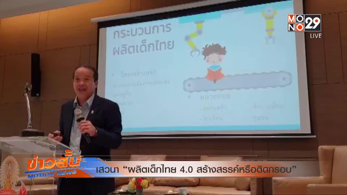 """เสวนา """"ผลิตเด็กไทย 4.0 สร้างสรรค์หรือติดกรอบ"""""""