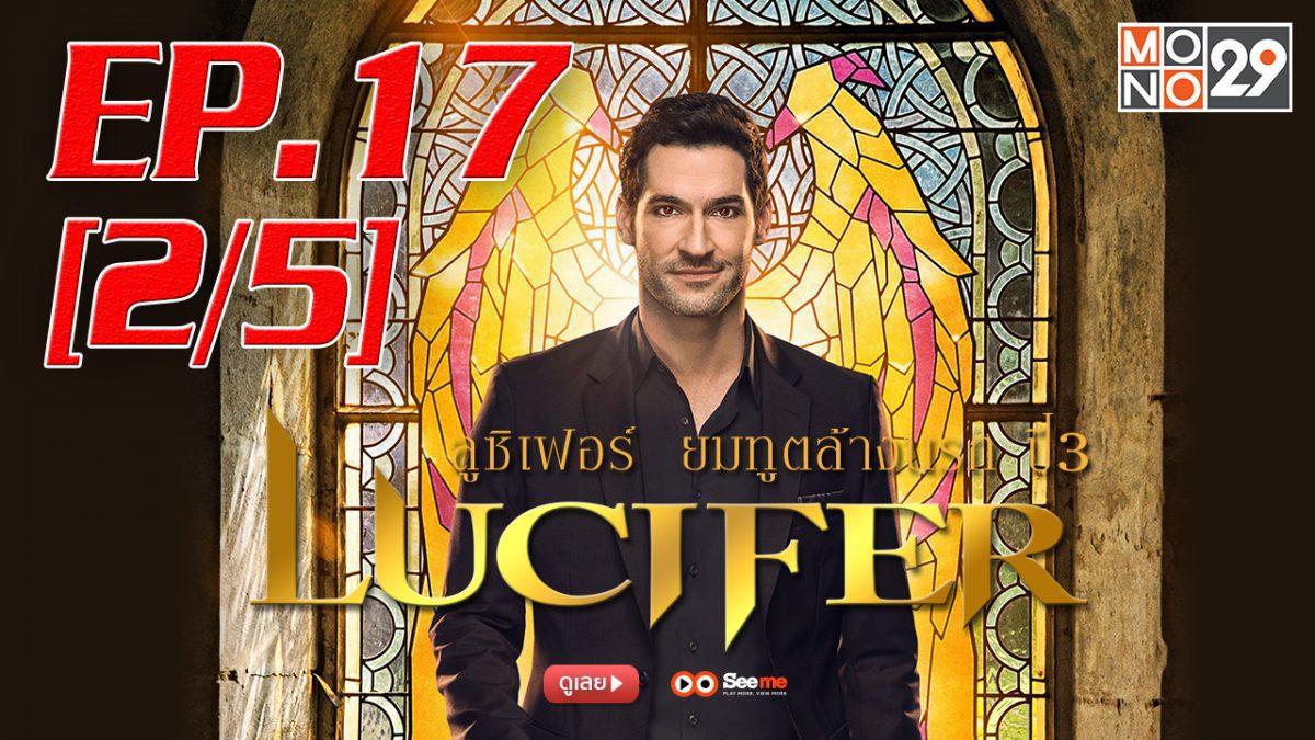 Lucifer ลูซิเฟอร์ ยมทูตล้างนรก ปี 3 EP.17 [2/5]
