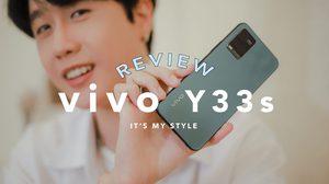 Review I vivo Y33s สมาร์ทโฟนตอบโจทย์ทุกไลฟ์สไตล์ ในราคาเพียงหลักพัน