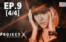 Project X แฟ้มลับเกมสยอง EP.09 [4/4]
