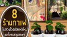 8 ร้านกาแฟในสวน โอเอซิสแห่งใหม่ เอาใจคนกรุงเทพฯ