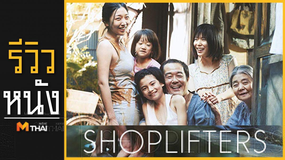รีวิวหนัง Shoplifters ครอบครัวที่ลัก