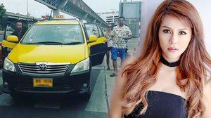 ออม อาร์สยาม เดือดจัด! โดนแท็กซี่ไล่ลงกลางทาง เพราะอยากรับชาวต่างชาติ