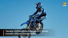 Yamaha เปิดไลน์ปรับโฉมโมโตครอส YZ Series ทรงพลัง แข็งแรง ควบคุมง่ายขึ้น