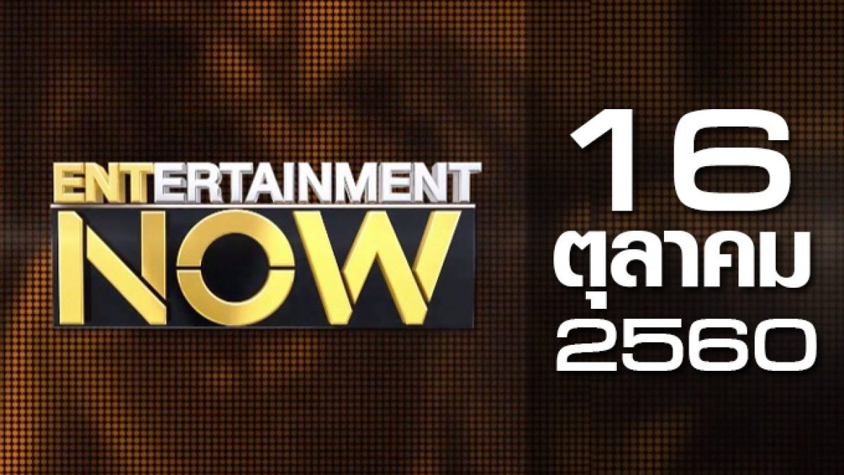 Entertainment Now 16-10-60