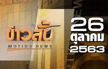 ข่าวสั้น Motion News Break 1 26-10-63