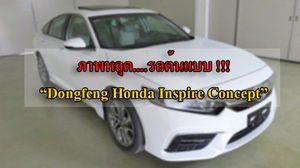 รถต้นแบบ Dongfeng Honda Inspire Concept ลุยตลาดจีน