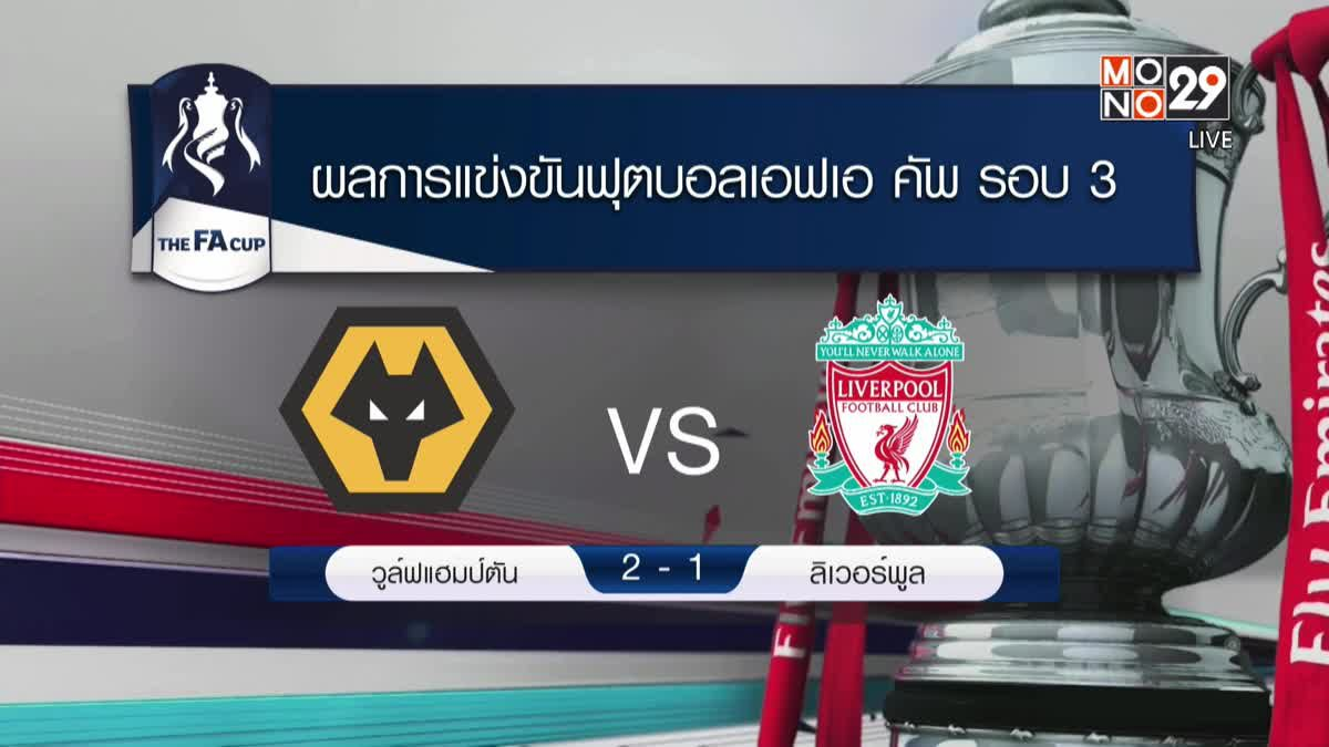 ผลการแข่งขันฟุตบอลเอฟเอ คัพ รอบ 3 08-01-62