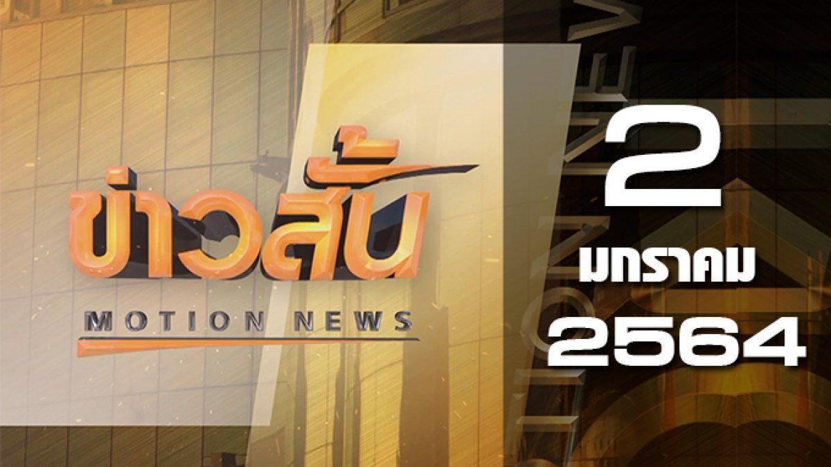 ข่าวสั้น Motion News Break 2 02-01-64