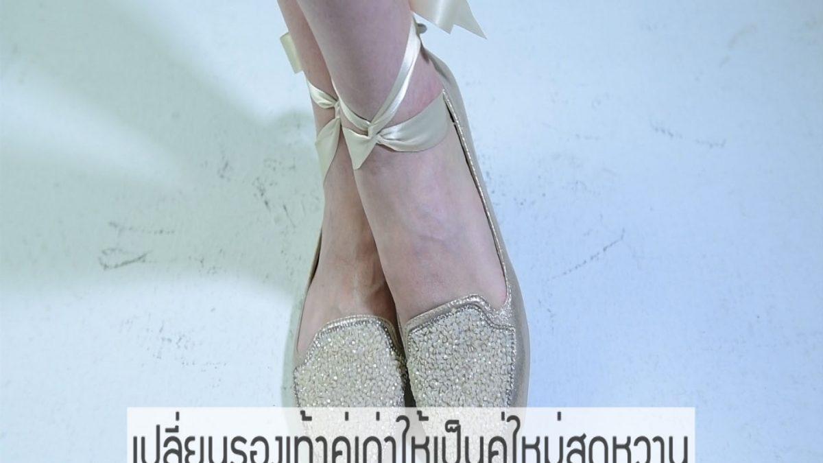 เปลี่ยนรองเท้าคู่เก่าให้เป็นคู่ใหม่สุดหวาน