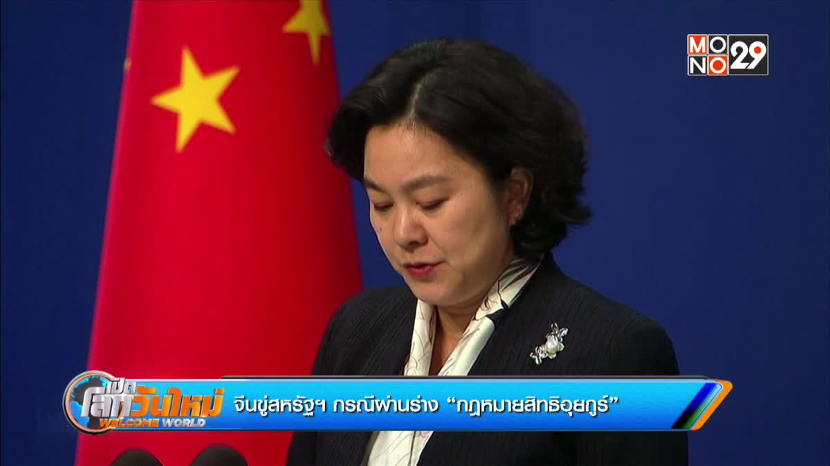 """จีนขู่สหรัฐฯ กรณีผ่านร่าง """"กฎหมายสิทธิอุยกูร์"""""""