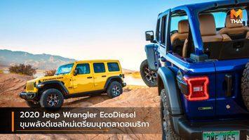 2020 Jeep Wrangler EcoDiesel ขุมพลังดีเซลใหม่เตรียมบุกตลาดอเมริกา