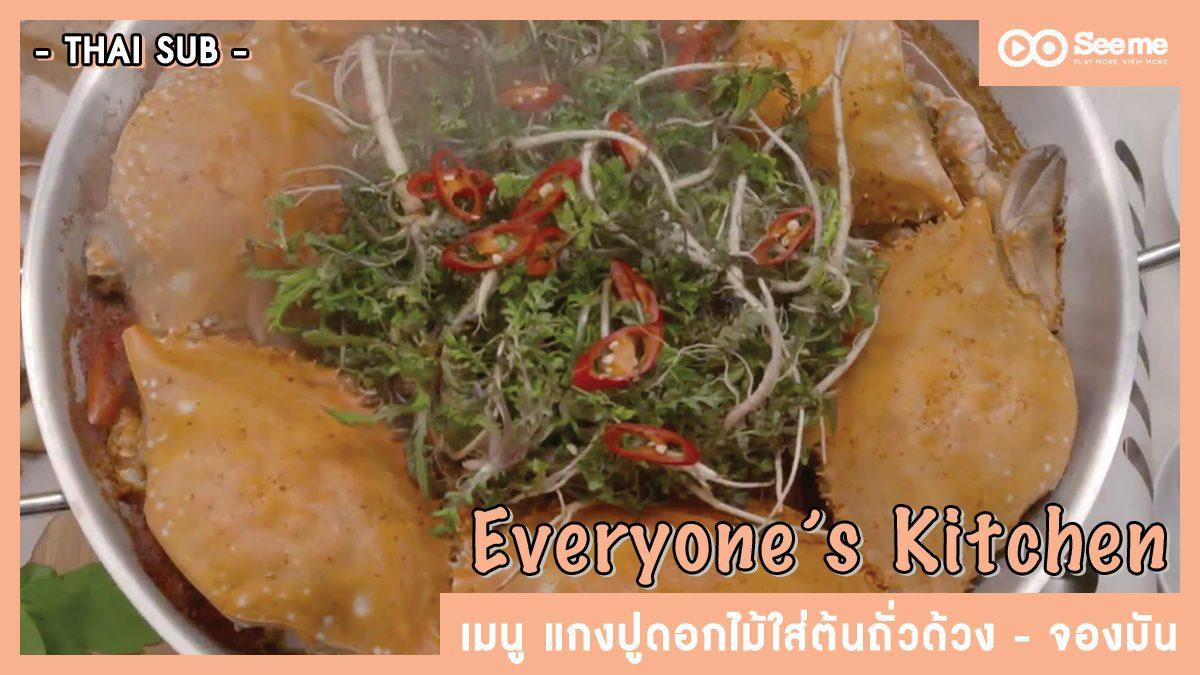 [THAI SUB] Everyone's Kitchen | แกงปูดอกไม้ใส่ต้นถั่วด้วงของคุณจองมัน [EP.3]