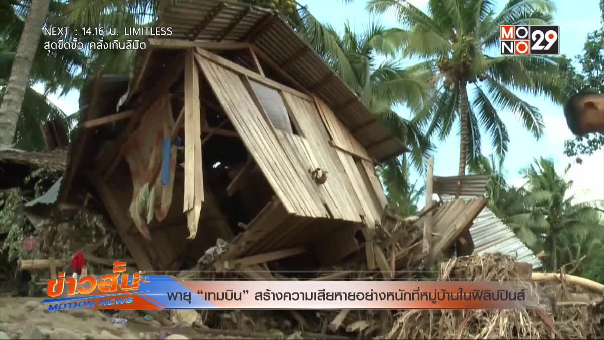 """พายุ """"เทมบิน"""" สร้างความเสียหายอย่างหนักที่หมู่บ้านในฟิลิปปินส์"""