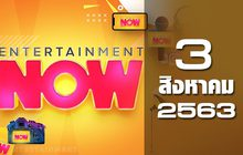 Entertainment Now 03-08-63