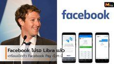 Facebook ประกาศเปิดตัวแพลตฟอร์มชำระเงินใหม่ Facebook Pay ที่สหรัฐฯ