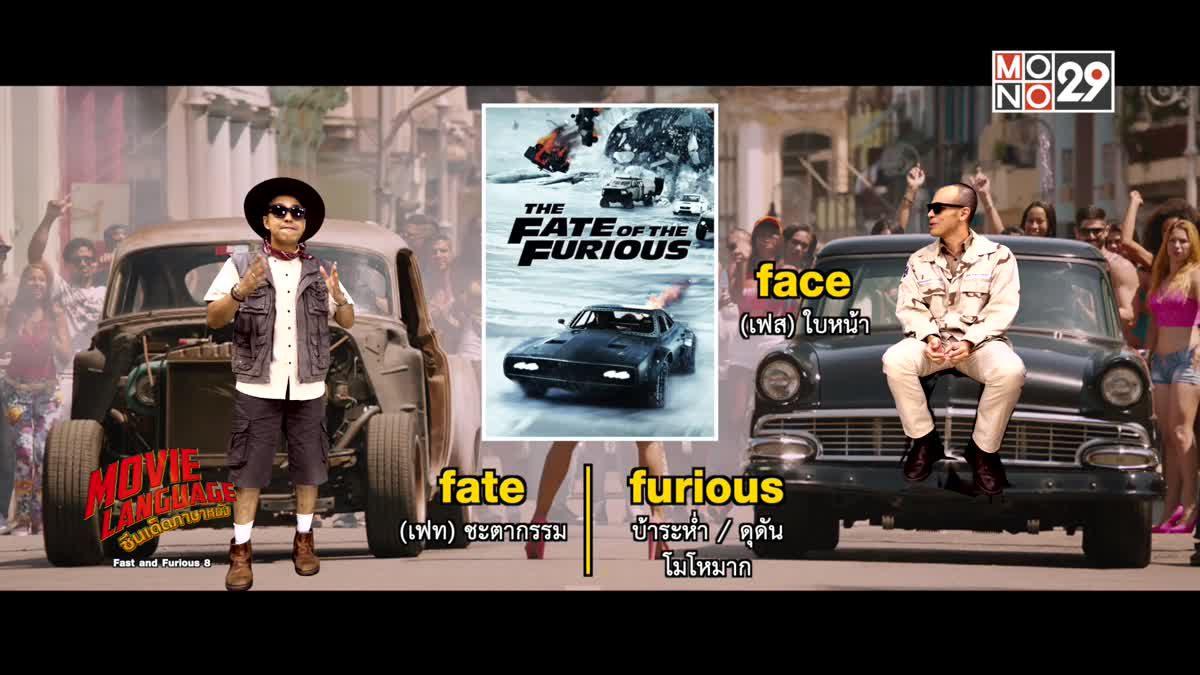 Movie Language ซีนเด็ดภาษาหนัง จากภาพยนตร์เรื่อง Fast & Furiuos 8