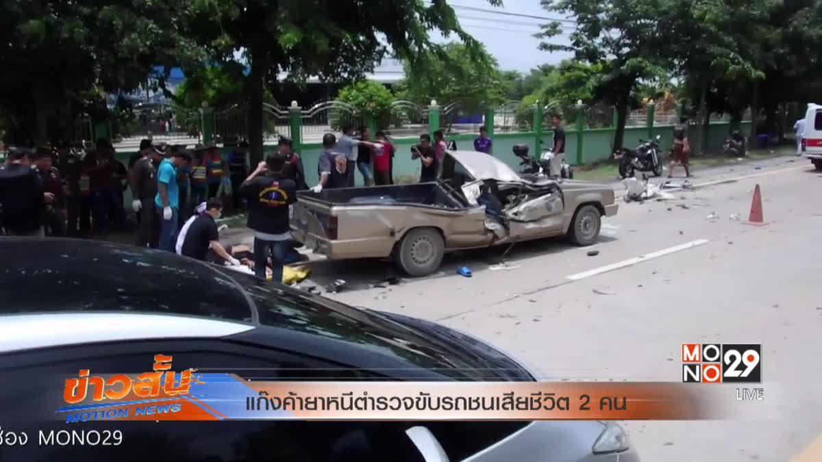 แก๊งค้ายาหนีตำรวจขับรถชนเสียชีวิต 2 คน