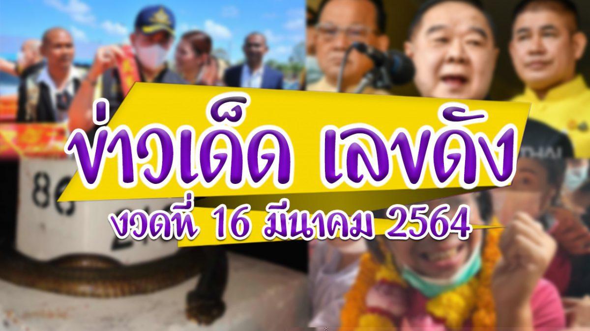 ข่าวเด็ด เลขดัง งวดประจำวันที่ 16 มีนาคม 2564