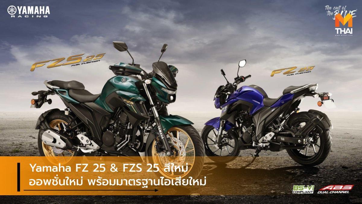 Yamaha FZ 25 & FZS 25 สีใหม่ ออพชั่นใหม่ พร้อมมาตรฐานไอเสียใหม่