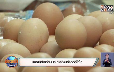 พาณิชย์เตรียมประกาศห้ามส่งออกไข่ไก่
