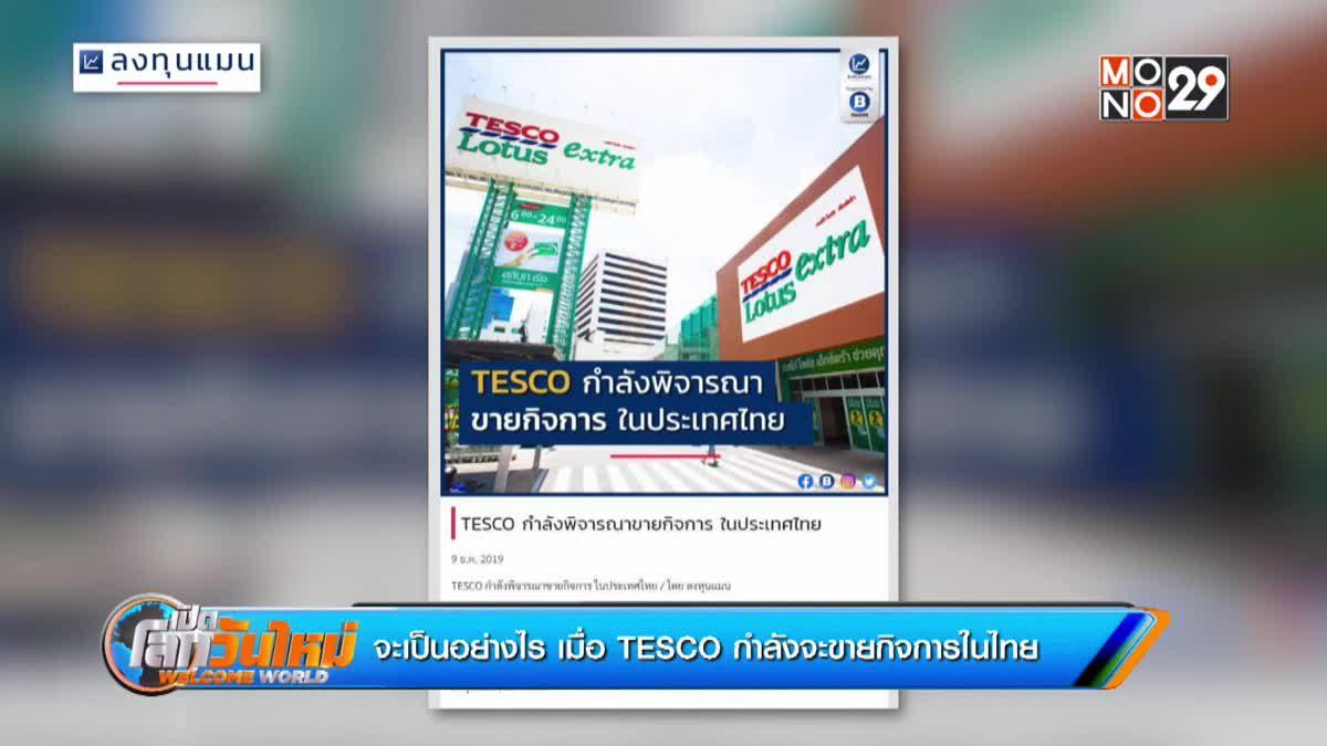 จะเป็นอย่างไร เมื่อ TESCO กำลังจะขายกิจการในไทย