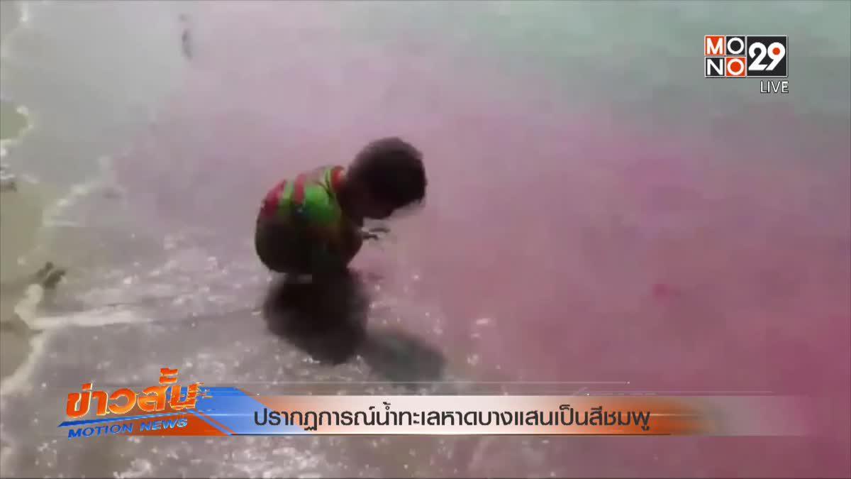 ปรากฏการณ์น้ำทะเลหาดบางแสนเป็นสีชมพู