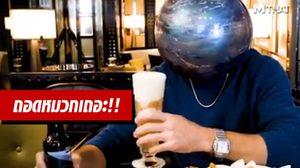 เจก จิลเลนฮาล ใส่หมวกโหลปลาทอง มิสเตริโอ ถ่ายคลิปกินอาหารดื่มเบียร์สุดลำบากยากเย็นให้ดู
