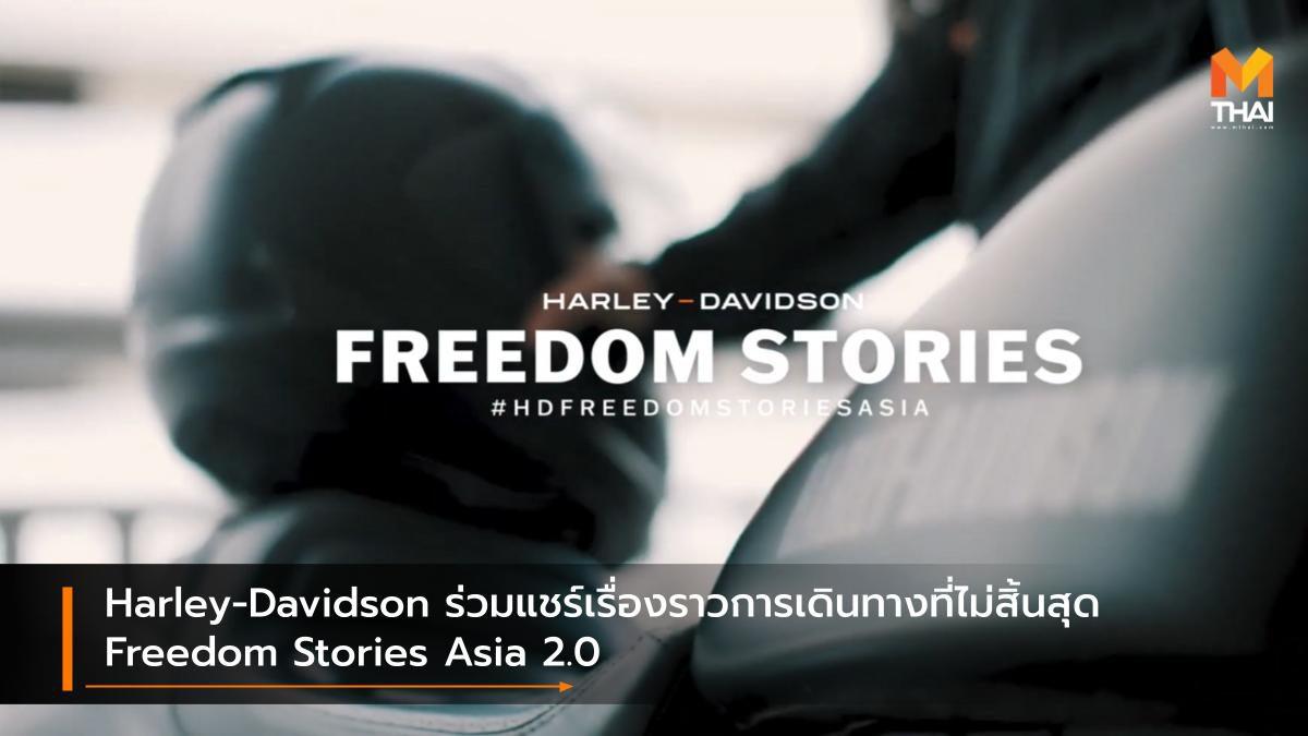 Harley-Davidson ร่วมแชร์เรื่องราวการเดินทางที่ไม่สิ้นสุด Freedom Stories Asia 2.0