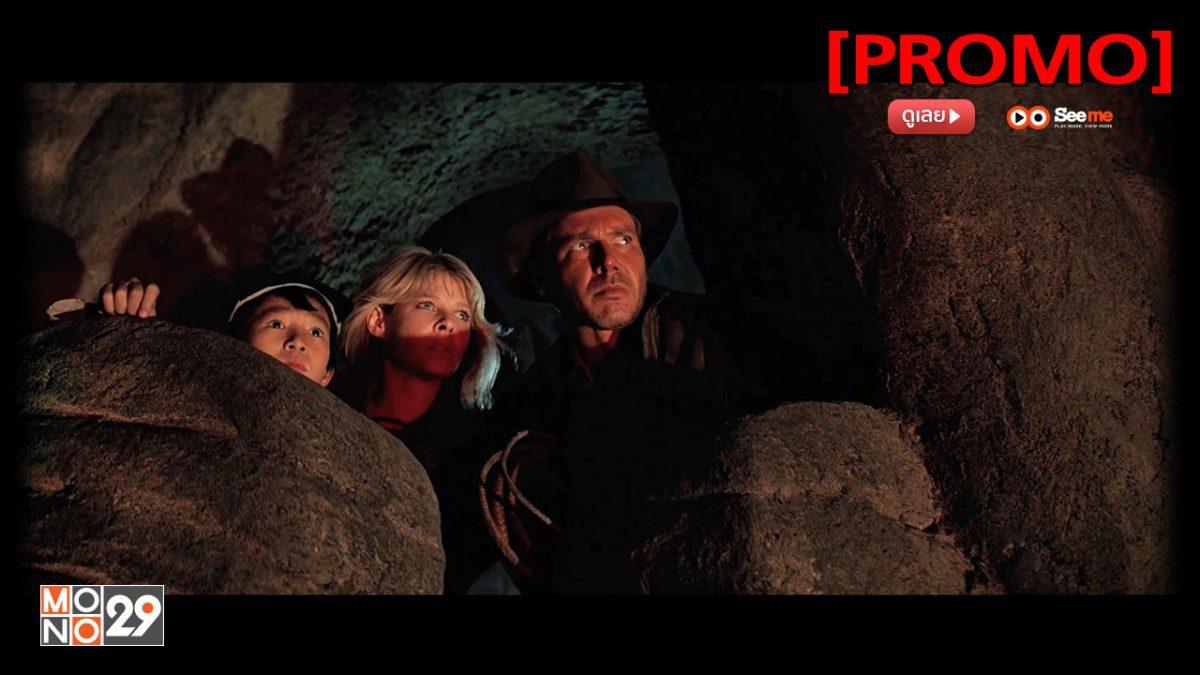 Indiana Jones and the Temple of Doom ขุมทรัพย์สุดขอบฟ้า 2: ถล่มวิหารเจ้าแม่กาลี [PROMO]