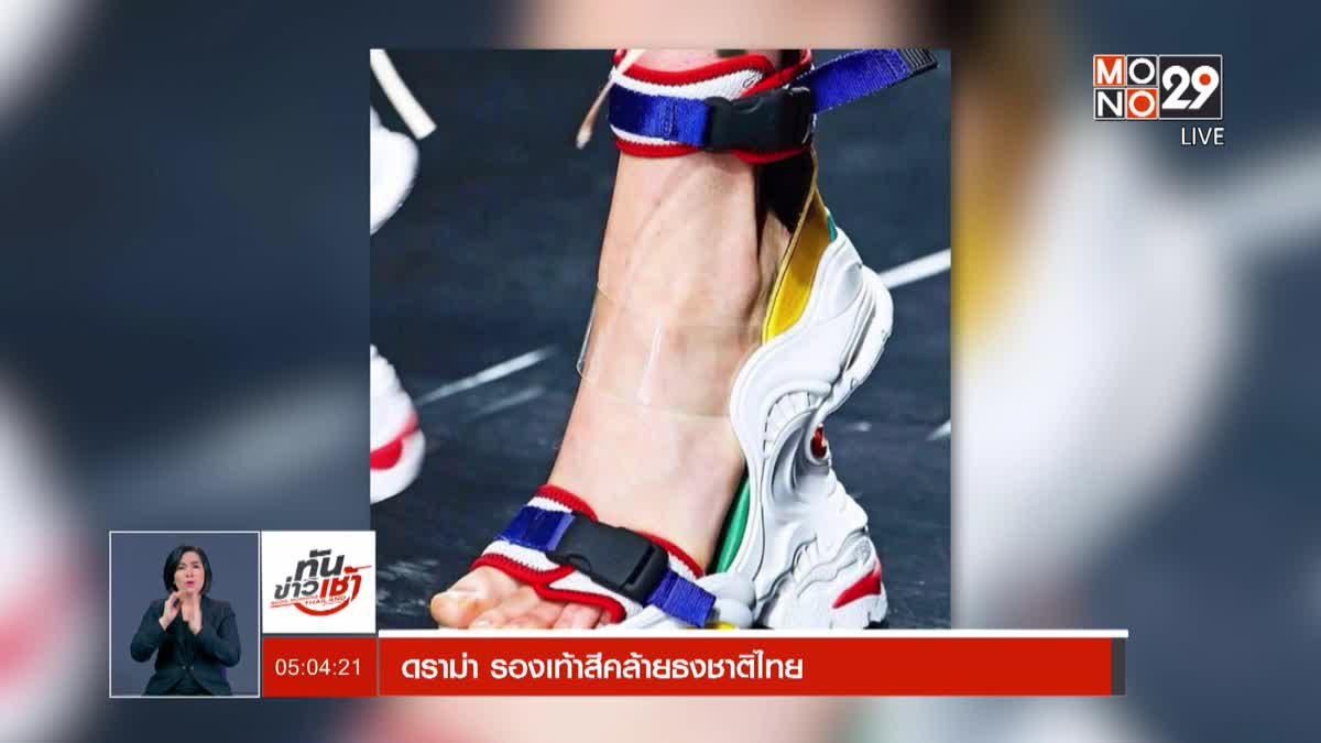 ดราม่า รองเท้าสีคล้ายธงชาติไทย