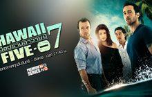 Hawaii Five-O มือปราบฮาวาย ปี 7
