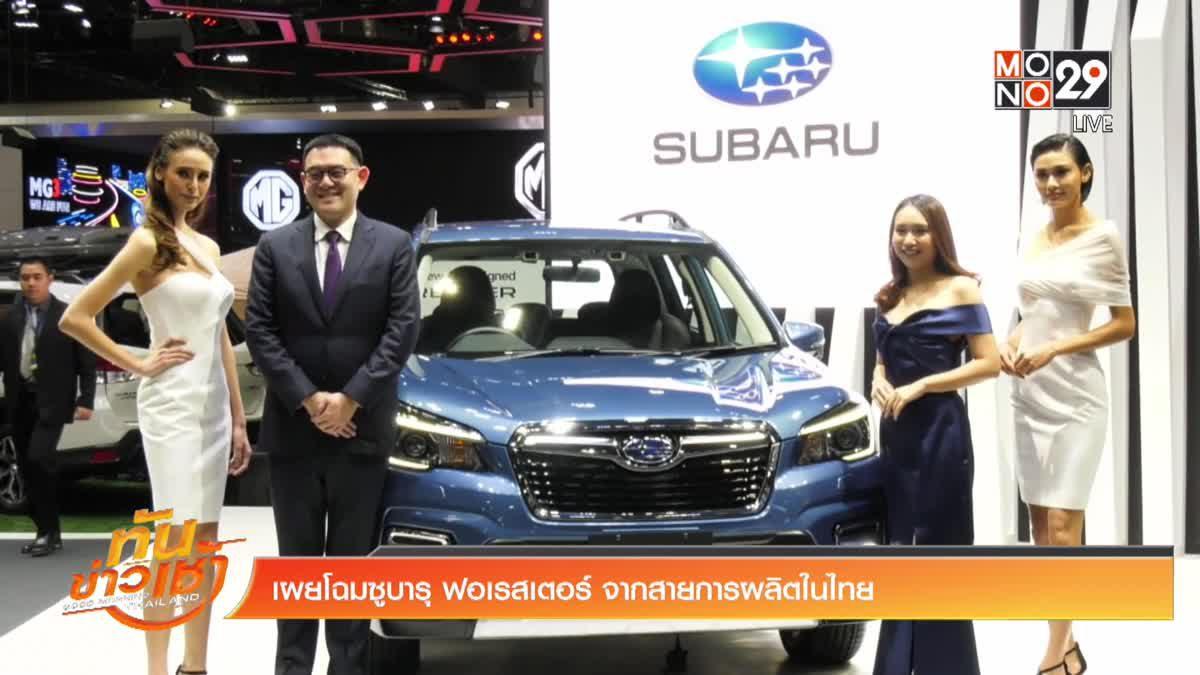 เผยโฉมซูบารุ ฟอเรสเตอร์ จากสายการผลิตในไทย