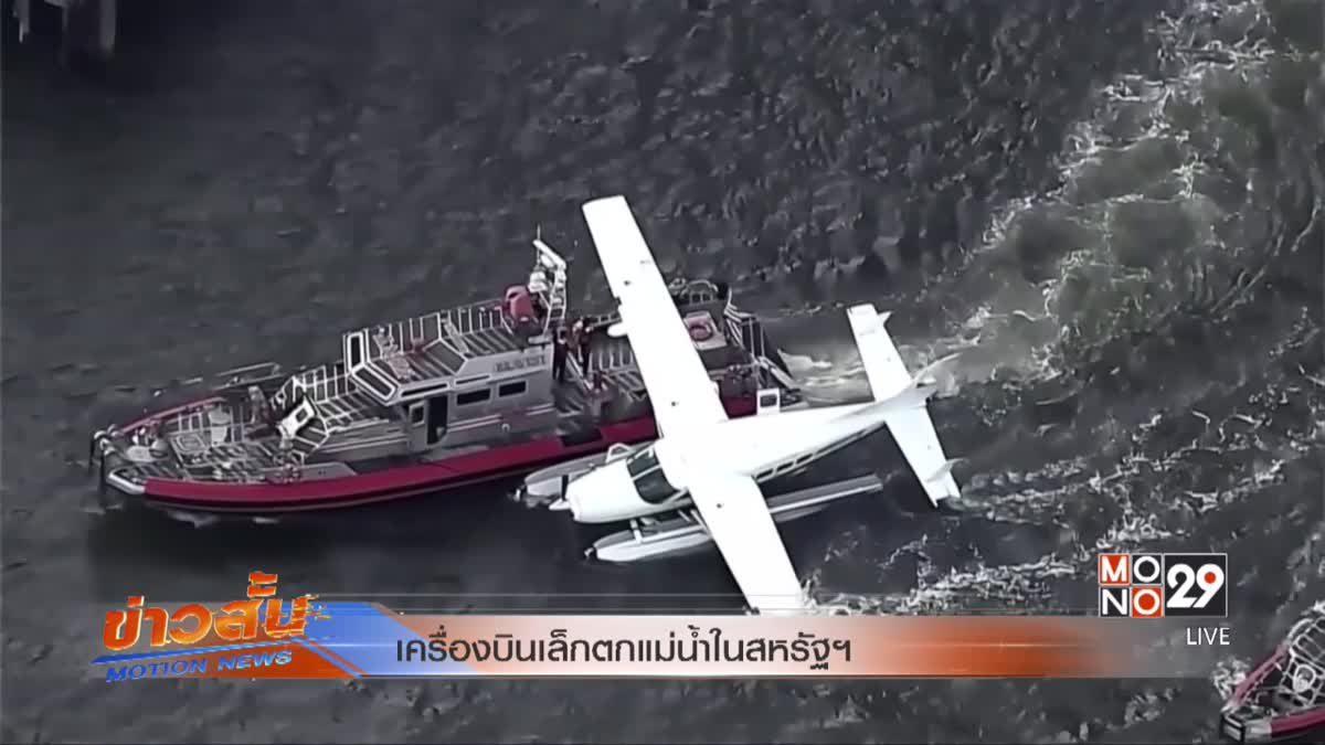เครื่องบินเล็กตกแม่น้ำในสหรัฐฯ