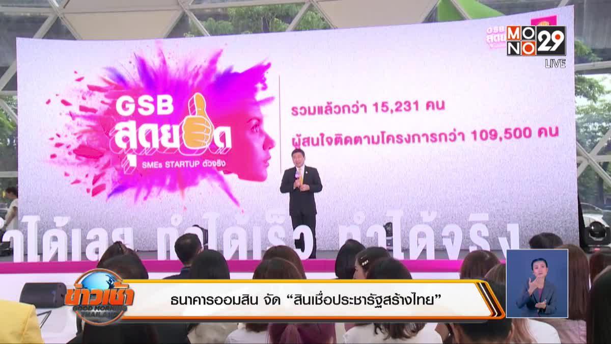 """ธนาคารออมสิน จัด """"สินเชื่อประชารัฐสร้างไทย"""""""