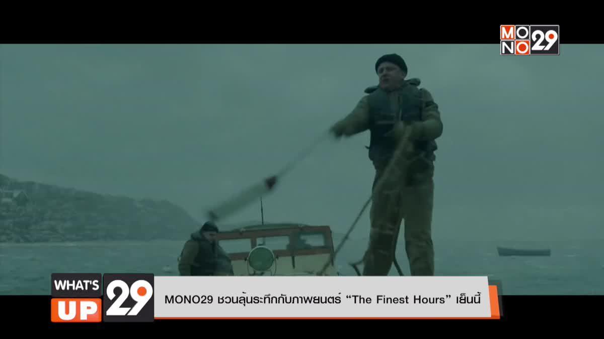 """MONO29 ชวนลุ้นระทึกกับภาพยนตร์ """"The Finest Hours"""" เย็นนี้"""
