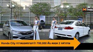 Honda City กวาดยอดขายกว่า 700,000 คัน ตลอด 2 ทศวรรษ