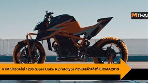 KTM ปล่อยคลิป 1290 Super Duke R prototype ก่อนเจอตัวจริงที่ EICMA 2019