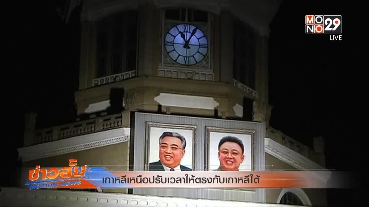เกาหลีเหนือปรับเวลาให้ตรงกับเกาหลีใต้