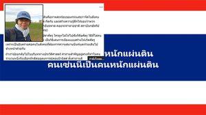 นักวิชาการ ชี้ 'เพลงหนักแผ่นดิน' ใช้ในการขับไล่ ฆ่าศัตรู สะท้อนกระแสขวาจัดในสังคมไทย