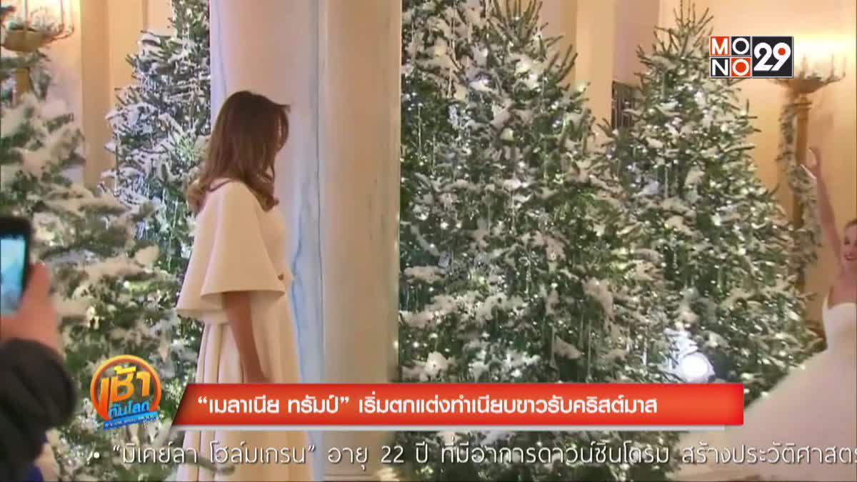 """""""เมลาเนีย ทรัมป์"""" เริ่มตกแต่งทำเนียบขาวรับคริสต์มาส"""