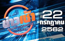 ข่าวเช้า Good Morning Thailand 22-07-62